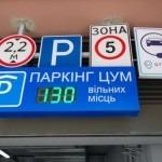 Паркинг для электромобилей