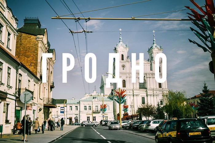Гродно - місто в Білорусі