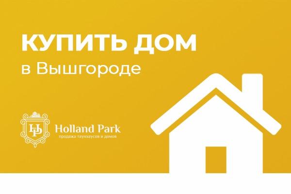 holland park - Купить дом в Вышгородском районе сейчас или подождать?